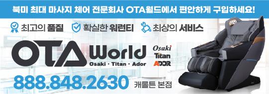 OTA World (타이탄 체어)